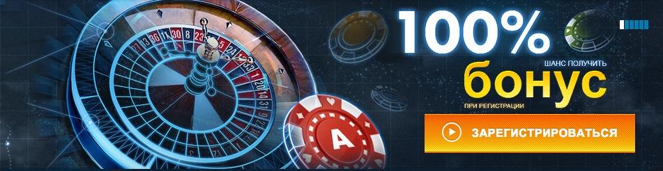 Интернет казино бонус регистрация азартные игры 18